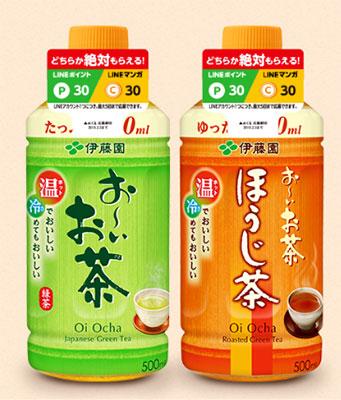 おーいお茶ホット 絶対もらえるキャンペーン2018 対象商品