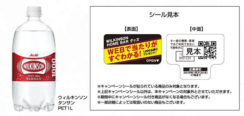 ウィルキンソン 懸賞キャンペーン2019 対象商品