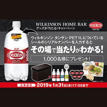 ウィルキンソン 懸賞キャンペーン2019