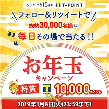 Tポイント オープン懸賞キャンペーン2019