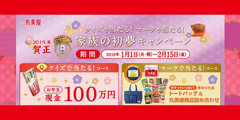 丸美屋 家族の初夢 懸賞キャンペーン2019