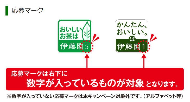 伊藤園 絶対もらえる理想の急須キャンペーン2 応募マーク