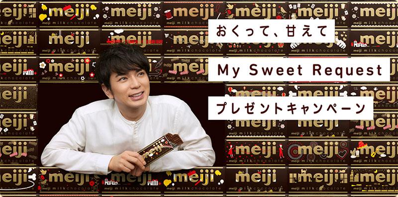 明治 ミルチ チョコレート 松潤キャンペーン2019