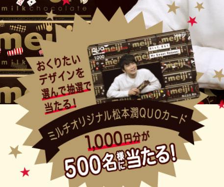 明治 ミルチ チョコレート 松潤キャンペーン2019 プレゼント懸賞品