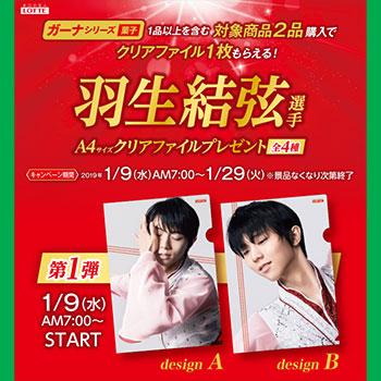 ファミマ ガーナ 羽生結弦キャンペーン2019