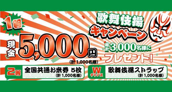 歌舞伎揚 懸賞キャンペーン2019