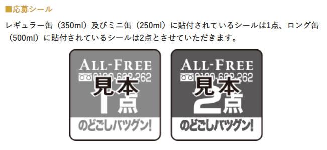 オールフリー 絶対もらえる香取慎吾グラスキャンペーン 応募シール