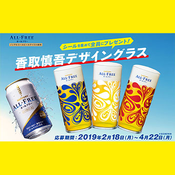 オールフリー 絶対もらえる香取慎吾グラスキャンペーン