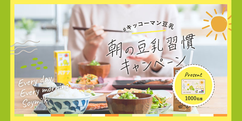 キッコーマン豆乳 無料懸賞キャンペーン2019