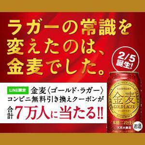 金麦 ゴールド・ラガー 無料LINE懸賞キャンペーン