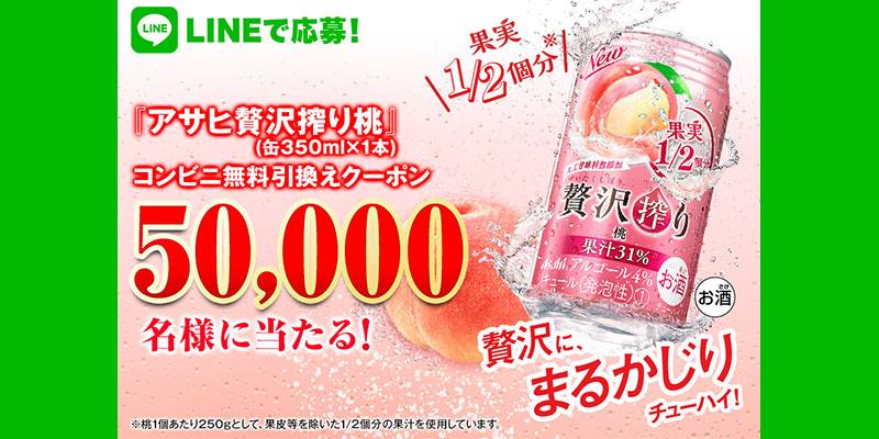 贅沢搾り桃 無料LINE懸賞キャンペーン2019