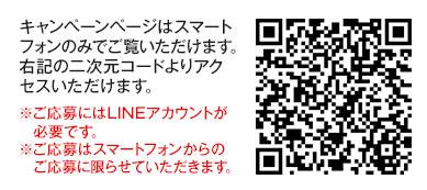 贅沢搾り桃 無料LINE懸賞キャンペーン2019 QRコード