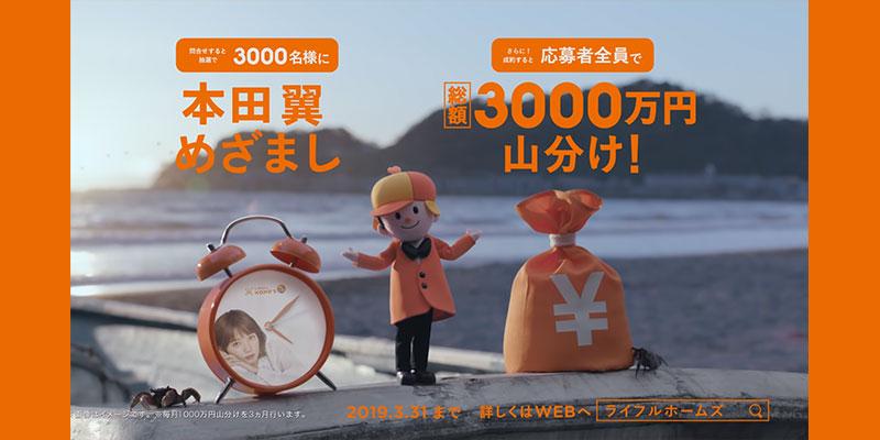 ライフルホームズ 本田翼キャンペーン2019