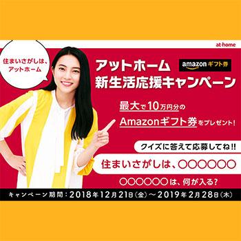 アットホーム クイズ懸賞キャンペーン2019春