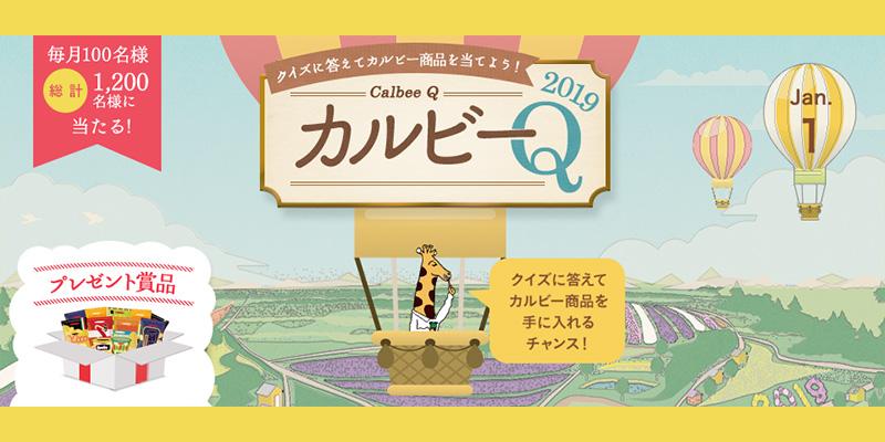 カルビー クイズ懸賞キャンペーン2019