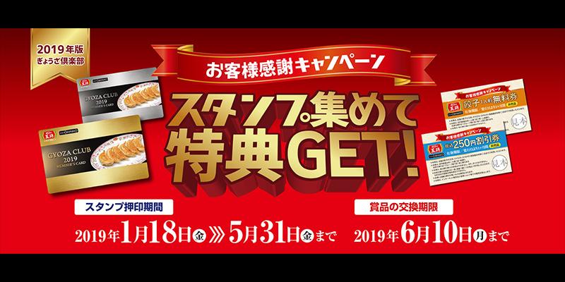 餃子の王将キャンペーン2019