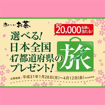 お~いお茶 懸賞キャンペーン2019春