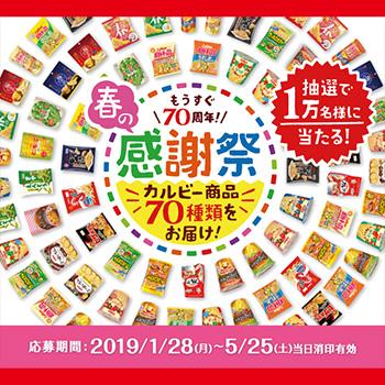 カルビー 春の感謝祭 懸賞キャンペーン2019