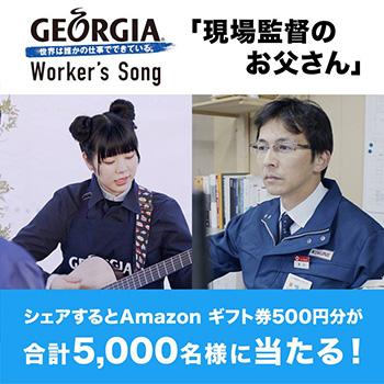 ジョージア 動画シェア無料懸賞キャンペーン2019
