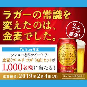 金麦ゴールドラガー無料懸賞キャンペーン2019春