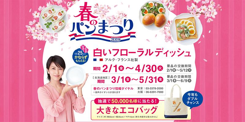 ヤマザキ春のパンまつり2019