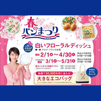 ヤマザキ春のパンまつり2019懸賞キャンペーン