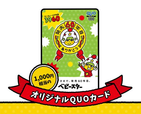 ベビースター ポテト丸 ラーメン丸 懸賞キャンペーン2019 プレゼント懸賞品