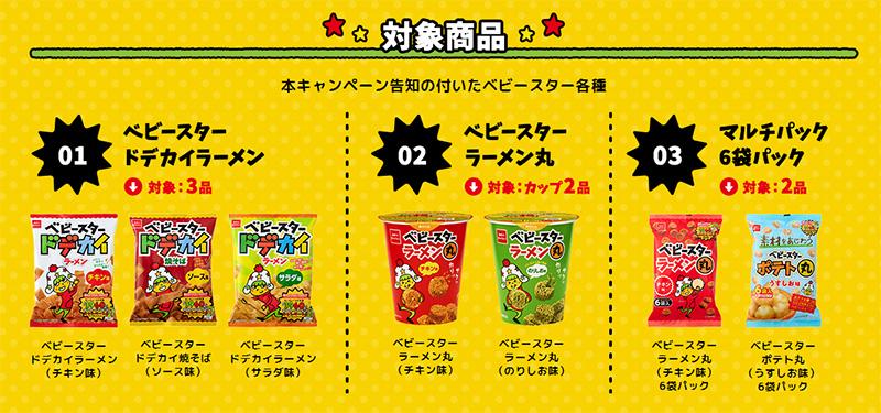ベビースター ポテト丸 ラーメン丸 懸賞キャンペーン2019 対象商品