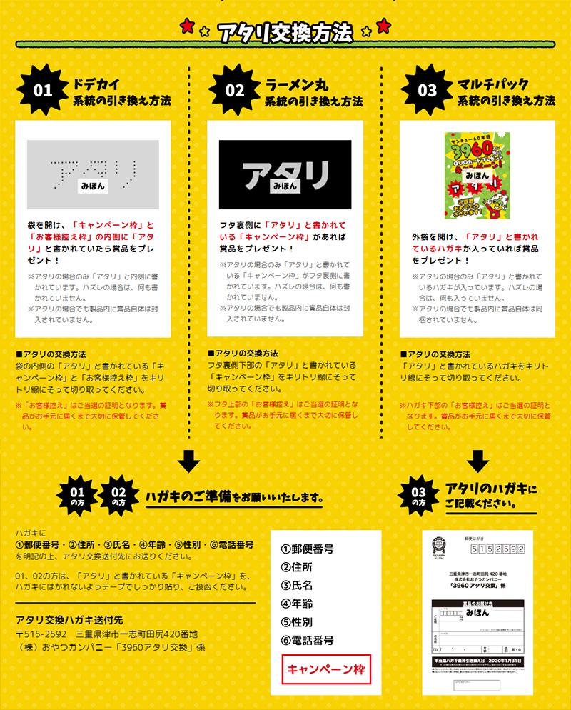 ベビースター ポテト丸 ラーメン丸 懸賞キャンペーン2019 応募方法