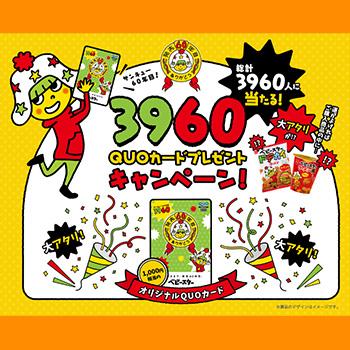 ベビースター ポテト丸 ラーメン丸 懸賞キャンペーン2019
