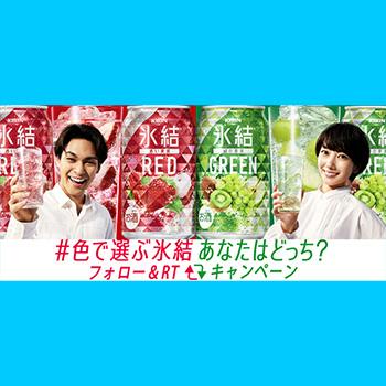 氷結レッド グリーン 無料懸賞キャンペーン2019春
