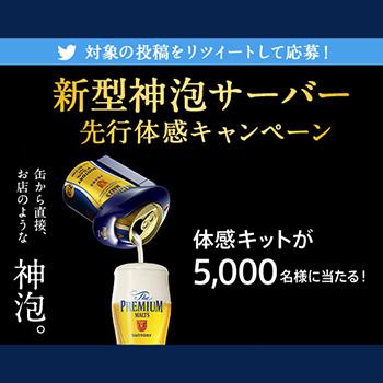 プレモル 新神泡サーバー無料懸賞キャンペーン2019春