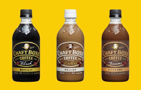 クラフトボス ティー先行キャンペーン2019春 対象商品