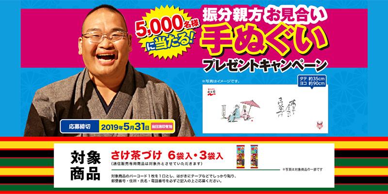 永谷園 鮭茶漬け 懸賞キャンペーン2019春