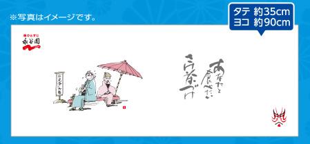 永谷園 鮭茶漬け 懸賞キャンペーン2019春 プレゼント懸賞品