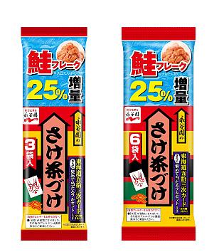 永谷園 鮭茶漬け 懸賞キャンペーン2019春 対象商品