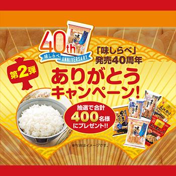 味しらべ 40周年記念キャンペーン2019春