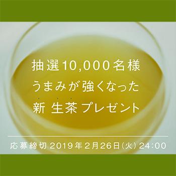 キリン生茶 リニューアル記念懸賞キャンペーン2019春