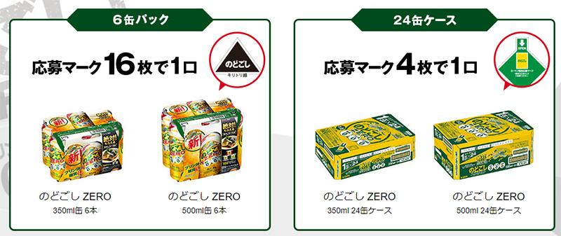 のどごしZERO 絶対もらえるキャンペーン2019春 対象商品