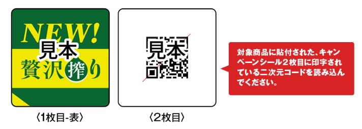 贅沢搾り 懸賞キャンペーン2019春 応募シール