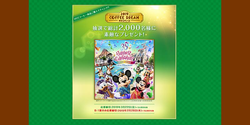 UCC ディズニー懸賞キャンペーン2019春
