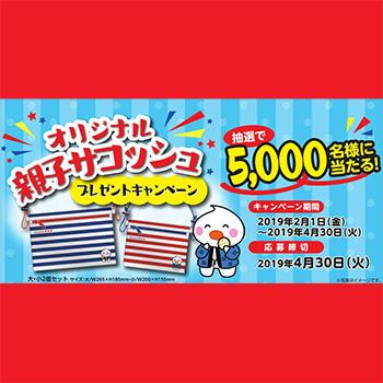 雪の宿 ぱりんこ懸賞キャンペーン2019春