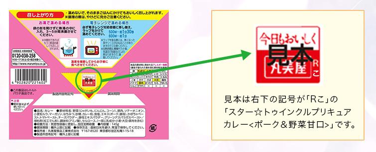 丸美屋 プリキュア懸賞キャンペーン2019春 応募マーク