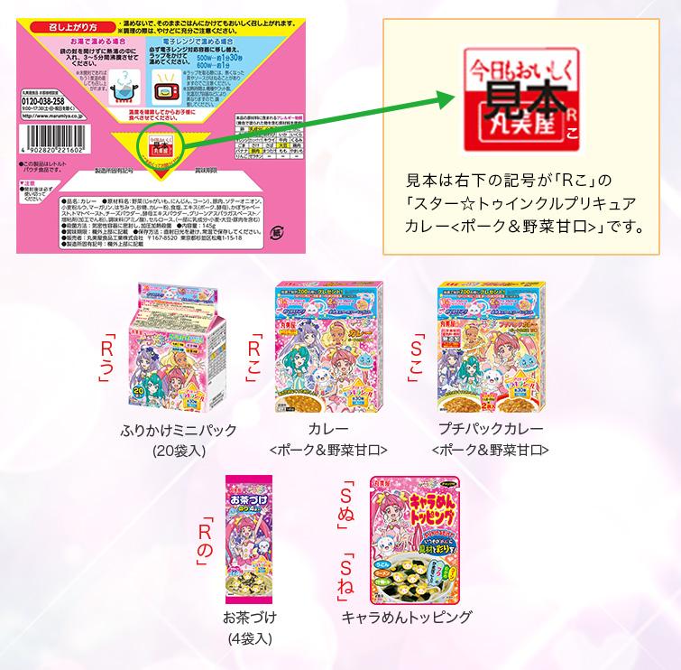 丸美屋 プリキュア懸賞キャンペーン2019春 対象商品