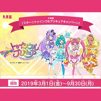 丸美屋 プリキュア懸賞キャンペーン2019春