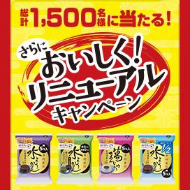 井村屋 水ようかん懸賞キャンペーン2019春