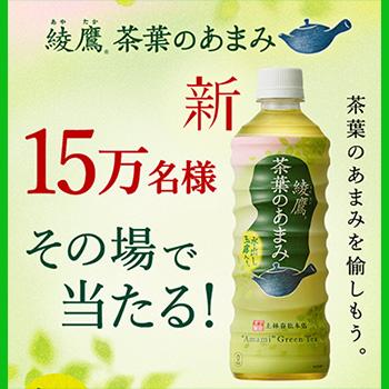 綾鷹 茶葉のあまみ LINE懸賞キャンペーン2019春