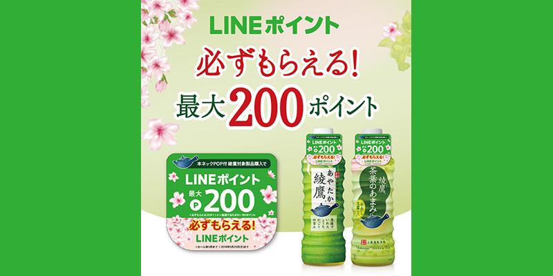 綾鷹 茶葉のあまみ LINEポイントキャンペーン