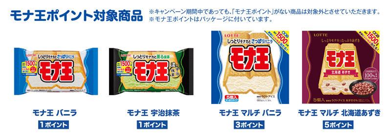 モナ王 懸賞キャンペーン2019 対象商品
