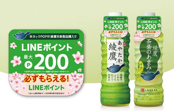 綾鷹 茶葉のあまみ LINEポイントキャンペーン 対象商品